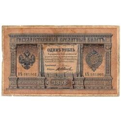 1 Rouble 1898