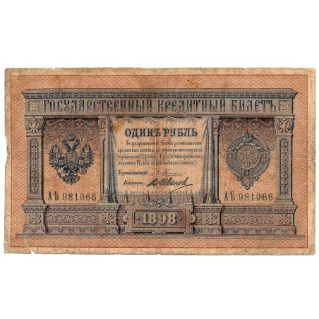 RUSSIE 1 Rouble 1898 Pick 1a