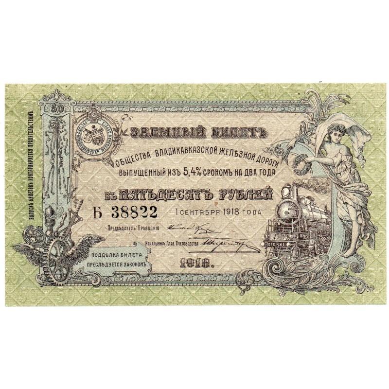 UKRAINE 50 Roubles 1918 Pick S593