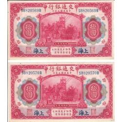 LOT CHINE 10 YUAN 1914 SHANGHAI NUMEROS SUIVIS