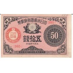 JAPON 50 SEN 1948 SUP