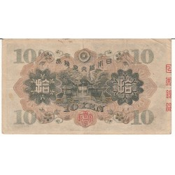 JAPON 1 YEN NEUF