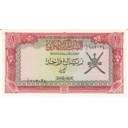 Oman 1 Rial 1977 Pick 17