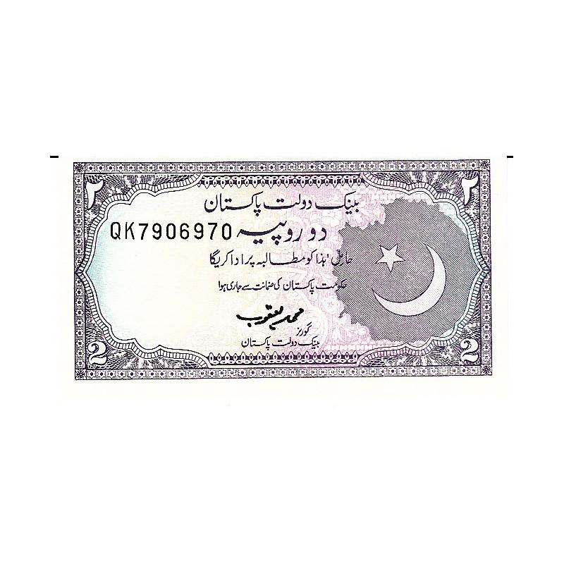 Pakistan 2 Rials Pick 37