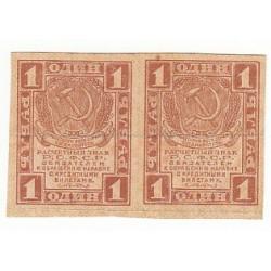RUSSIE 1 PAIRE DE 1 ROUBLE 1919