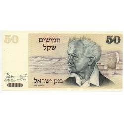 Israel 50 Sheqalim 1978 Pick 46