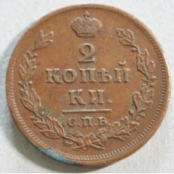 RUSSIE 2 Kopeck 1813 TTB+