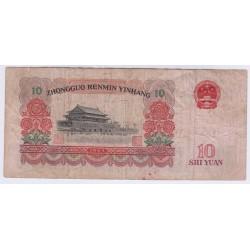 BILLET DE CHINE 10 YUAN 1965 L'ART DES GENTS AVIGNON