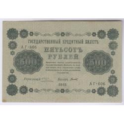 BILLET DE RUSSIE 1918 500 ROUBLES L'ART DES GENTS AVIGNON