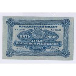 BILLET DE RUSSIE NEUF 5 ROUBLES 1920 L'ART DES GENTS AVIGNON