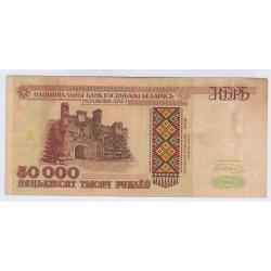 BILLET DE BIELORUSSIE 50000 ROUBLES 1995 L'ART DES GENTS AVIGNON
