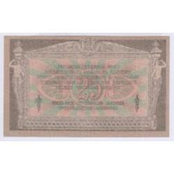 BILLET DE RUSSIE 25 ROUBLES 1918 L'ART DES GENTS NUMISMATIQUE  AVIGNON