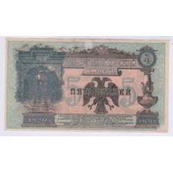 BILLET RUSSIE 5 ROUBLES 1920  L'art des Gents Avignon Numismatique