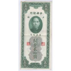 BILLET CHINE 400 YUAN 1945 W509607 L'ART DES GENTS AVIGNON NUMISMATIQUE