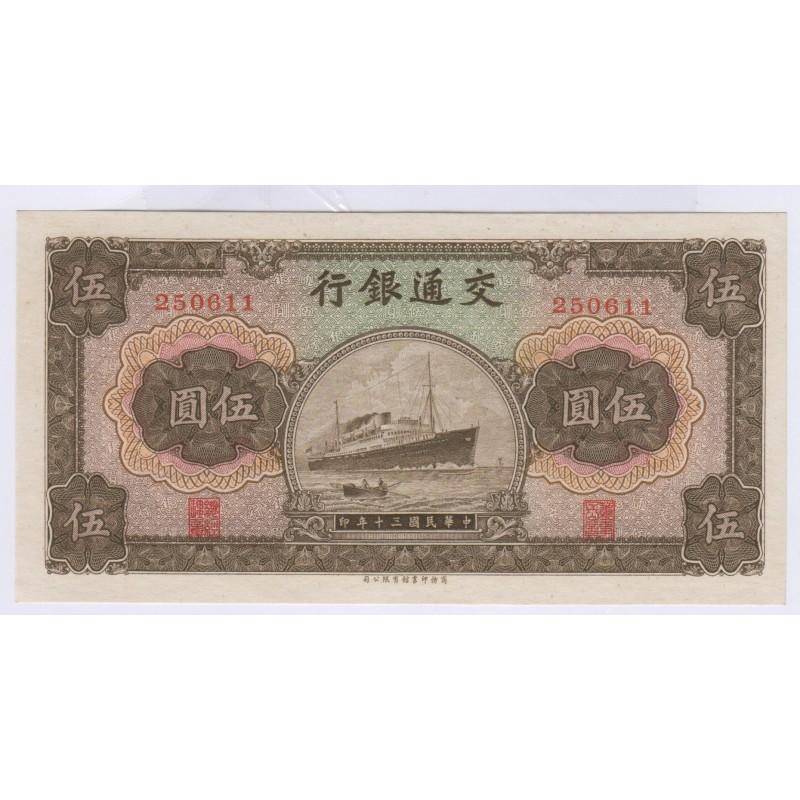 5 YUAN CHINE L'ART DES GENTS AVIGNON