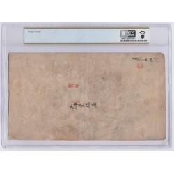 CHINA EMPIRE / Ta  Ch'ing Pao Ch'ao 1000 Cash (1857) Pick A2e PCGS 2
