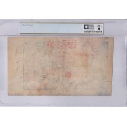 CHINA EMPIRE / Ta  Ch'ing Pao Ch'ao 5000 Cash (1858) Pick A5f PCGS VF20