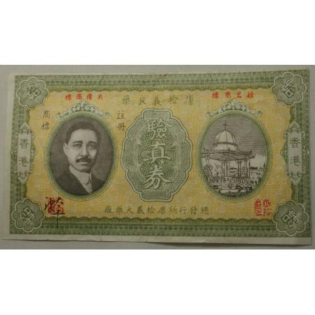 CHINA - Billet Publicitaire de la médecine Tang Shi yee RARE 1940 Shanghai