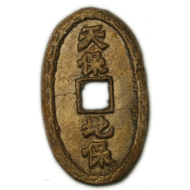 Monnaie d' Asie Chine? ou Japon? à identifier...(1)