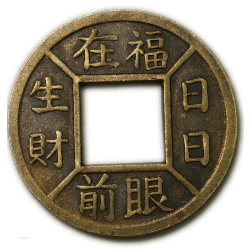 Monnaie d' Asie Chine? à identifier... lartdesgents.fr