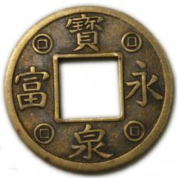 Monnaie d' Asie Chine? à identifier...(2) lartdesgents.fr